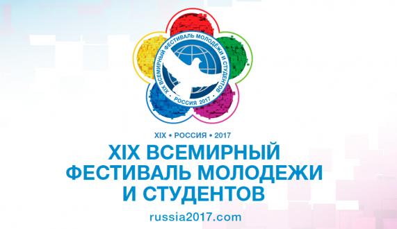 MAIN_FEST2017_571x330.png